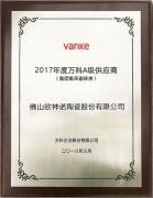 """欧神诺陶瓷荣获2018年度万科""""A级供应商""""荣誉称号"""