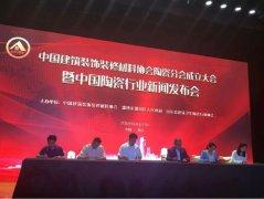 中国建筑装饰装修材料协会陶瓷分会在北京成立