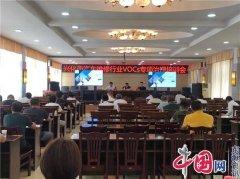 会议重点解读了江苏省刚刚发布的《汽车维修行业大气污