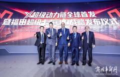 福田汽车X超级动力链品牌迎来全球首发