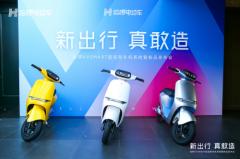 哈啰携新产品、新模式激活两轮电动车行业