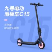 九号电动滑板车C15:一款专为女性量身打造的电动滑板车